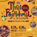 2015年8月29日(土)・30日(日)第6回 2015タイフェスティバル in 静岡 / 静岡市・青葉シンボルロード公園