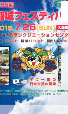 第35回稲城フェスティバルのフライヤー1