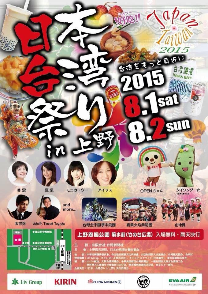 日本·台湾祭り in 上野 / 上野恩賜公園のポスター1
