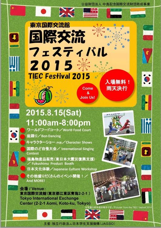 国際交流フェスティバル2015のポスター