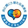 2015年9月26日(土)・27日(日)日韓文化交流おまつり 2015 in Tokyo / 日比谷公園 大噴水広場