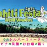 2015年9月19日(土)~23日(水・祝)Tahiti Festa(タヒチ・フェスタ)2015 お台場ヴィーナスフォート / お台場ヴィーナスフォート・パレットプラザ・メガウェブ