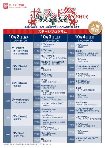 ポーランド祭2015のプログラム