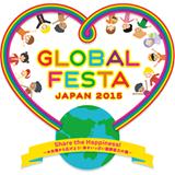 グローバルフェスタ JAPAN2015