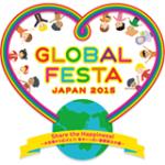 2015年10月3日(土)・4日(日)グローバルフェスタ JAPAN2015 / お台場 センタープロムナード