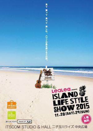 アイランドライフスタイルショー2015 のポスター