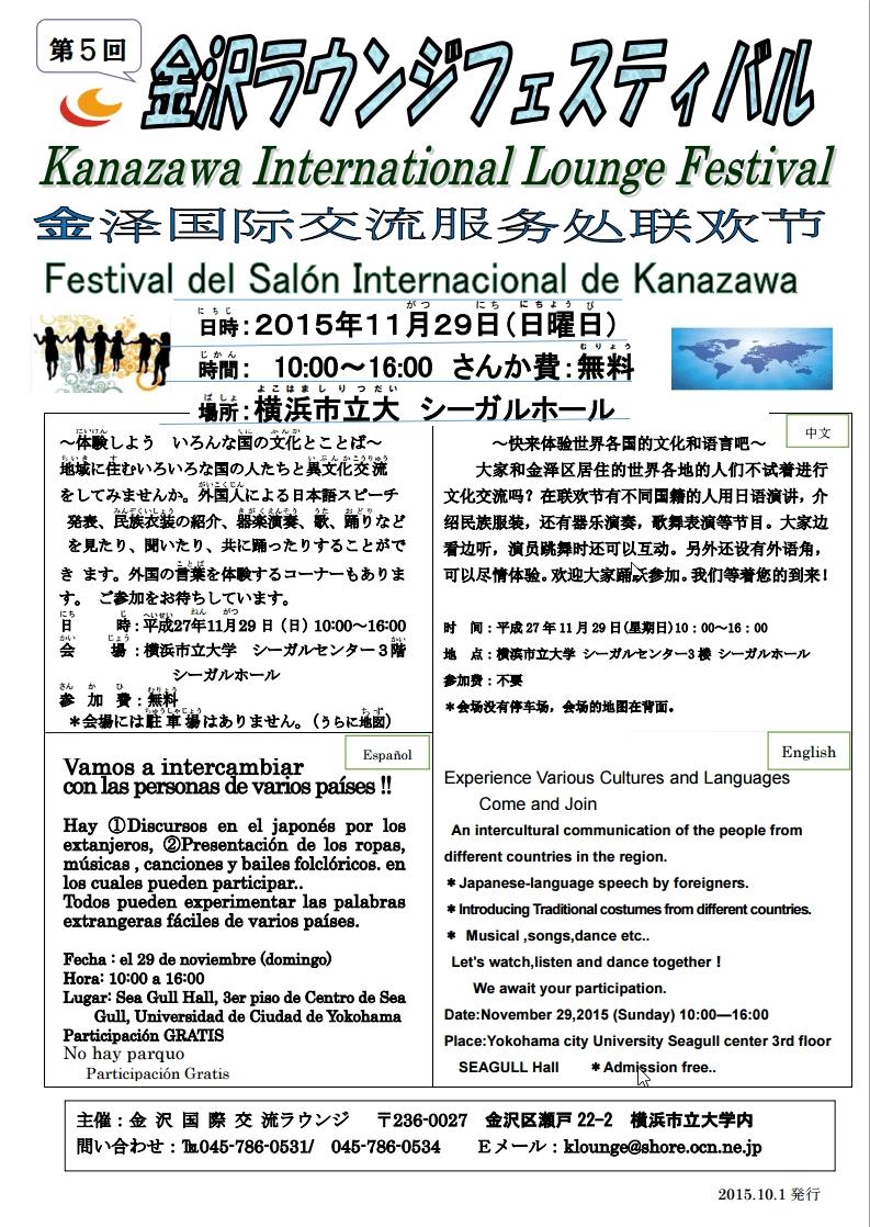 第5回金沢国際交流ラウンジフェスティバルのフライヤー