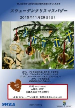 スウェディッシュ・クリスマスバザー2015 フライヤー