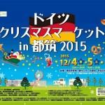 2015年12月4日(金)~6日(日)ドイツクリスマスマーケット in 都筑 2015 / 横浜市営地下鉄センター北駅前 芝生広場