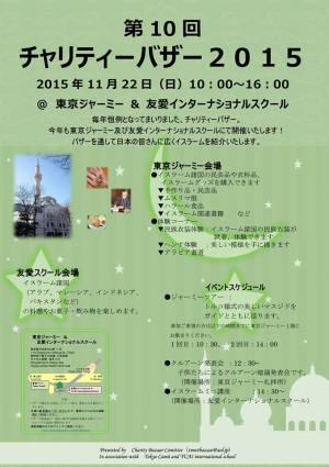 第10回チャリティーバザー2015 in 東京ジャーミィ&友愛インターナショナルのフライヤー1