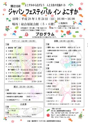 第21回ジャパンフェスティバル イン よこすか フライヤー日本語