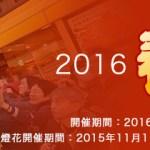 2016年2月8日(日)~2月22日(月)横浜中華街 2016春節(旧正月)
