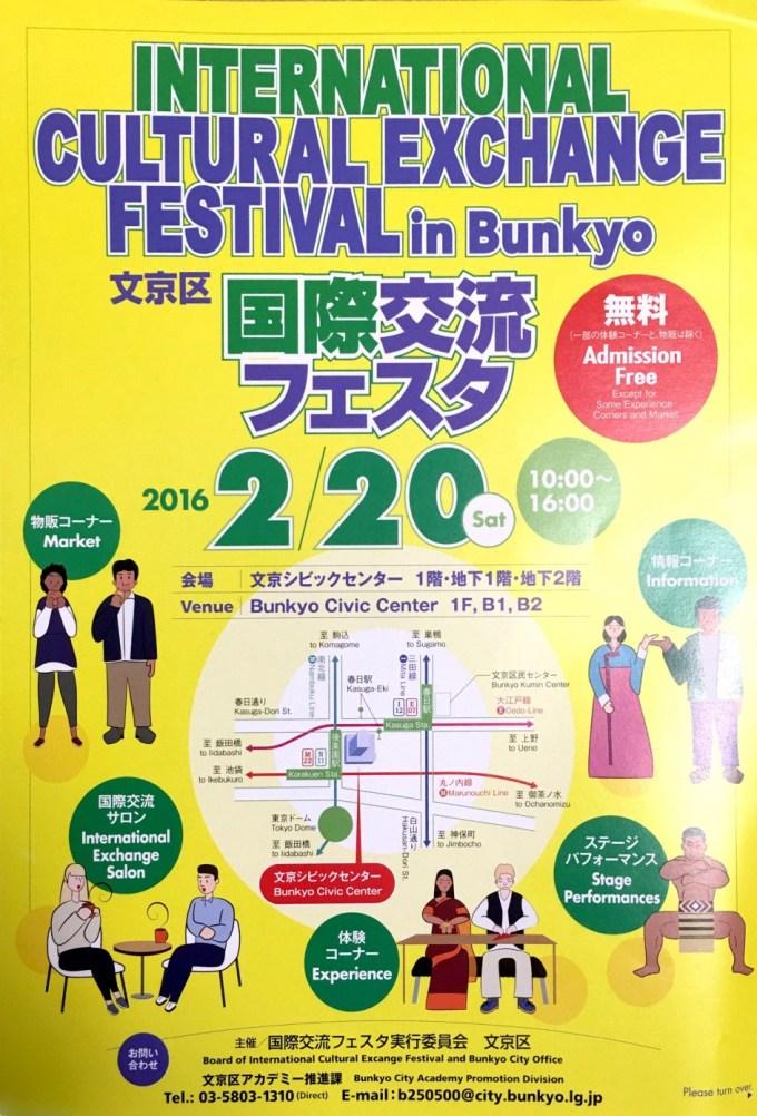 文京区国際交流フェスタ2016のフライヤー