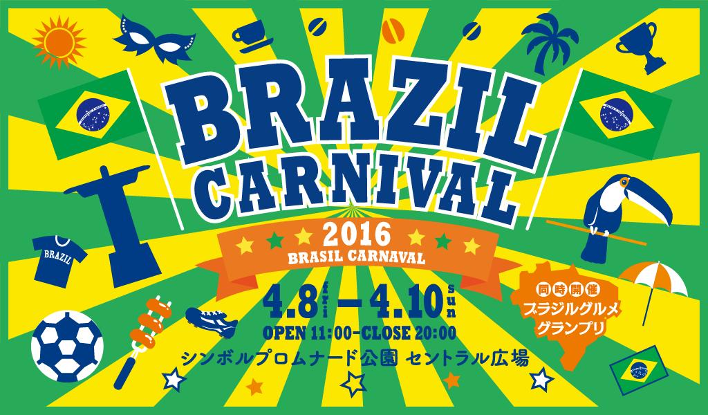 ブラジルカーニバル 2016 / お台場・シンボルプロムナード公園 セントラル広場