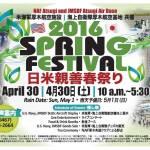 2016年4月30日(土)厚木基地 日米親善春まつり2016 (NAF Atsugi Spring Festival) / 神奈川県・厚木基地