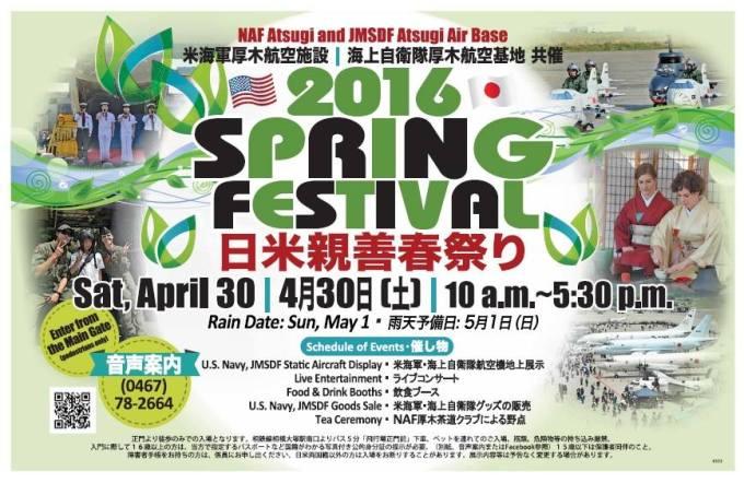 厚木基地 日米親善春まつり2016 (NAF Atsugi Spring Festival)のフライヤー