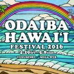 2016年4月29日(金・祝)~5月8日(日)お台場ハワイ・フェスティバル2016 / 東京・お台場