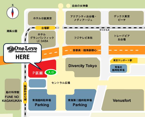 ワンラブジャマイカフェスティバル2016 / お台場・シンボルプロムナード公園 セントラル広場の地図