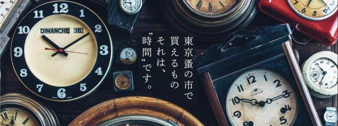 第11回東京蚤の市のフライヤー