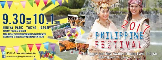 フィリピンフェスティバル 2017