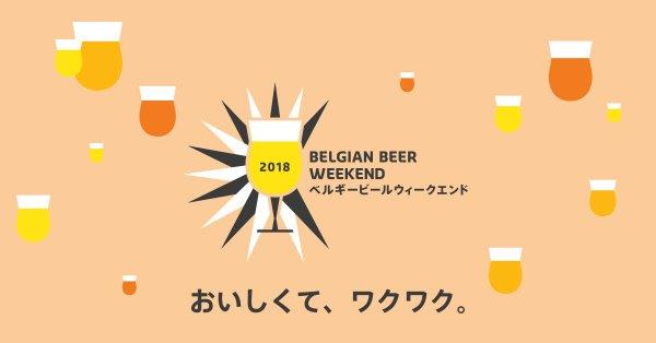 ベルギービールウィークエンド横浜2018