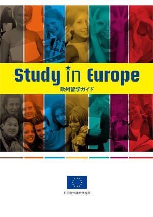 欧州留学フェア2016