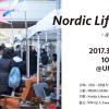 2017年3月25日(土)・26日(日)Nordic Lifestyle Market|Season 06 : Spring 2017 / 国連大学屋根下&中庭