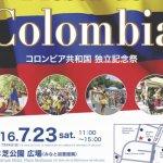 2016年7月23日(土)コロンビア共和国 独立記念祭 / 港区・芝公園
