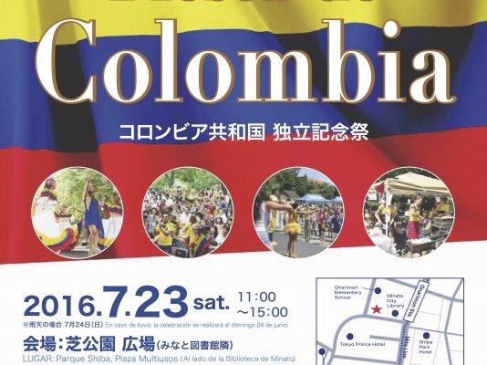 2016年コロンビア独立記念祭のフライヤー