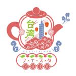 2016年7月30日(土)・31日(日)台湾の魅力発見!台湾フェスタ2016 / 代々木公園 イベント広場