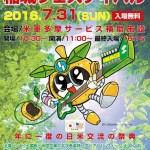 2016年7月31日(日)第36回稲城フェスティバル / 米軍多摩サービス補助施設(多摩レクリエーションセンター)