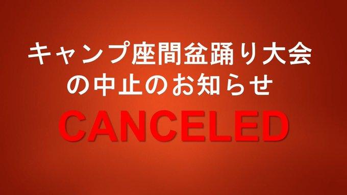 【中止】キャンプ座間 日米親善盆踊り大会