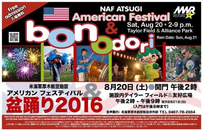厚木基地 アメリカンフェスティバル&盆踊り2016のフライヤー1