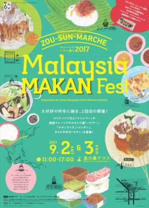 マレーシアごはん祭り2017~Malaysia MAKAN Festのフライヤー