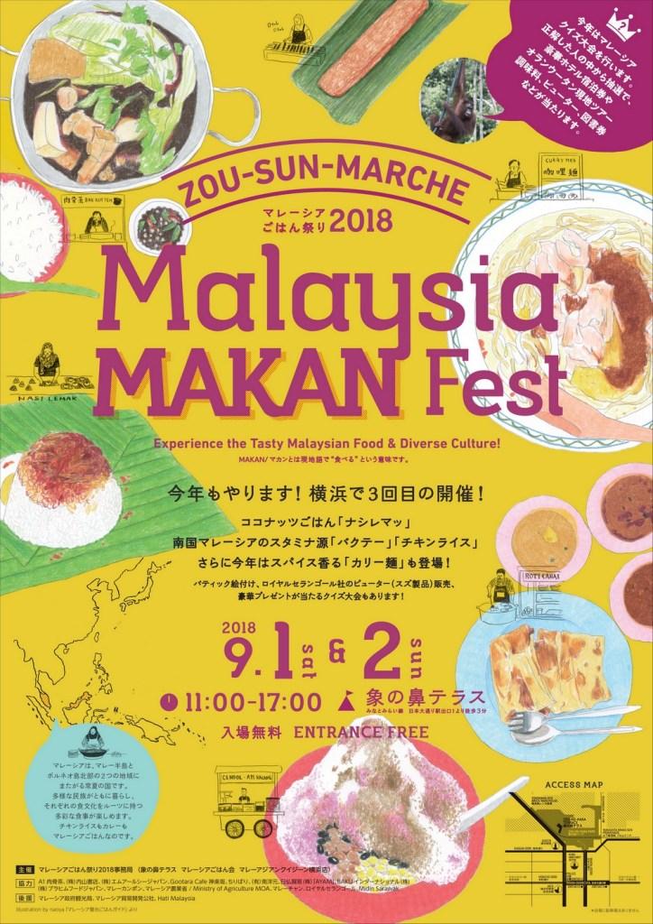 マレーシアごはん祭り2018~Malaysia MAKAN Festのフライヤー1