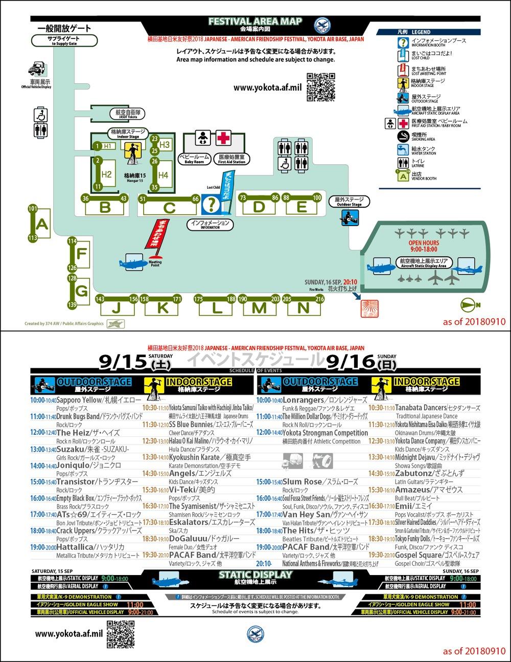 横田基地日米友好祭2018 ステージプログラム