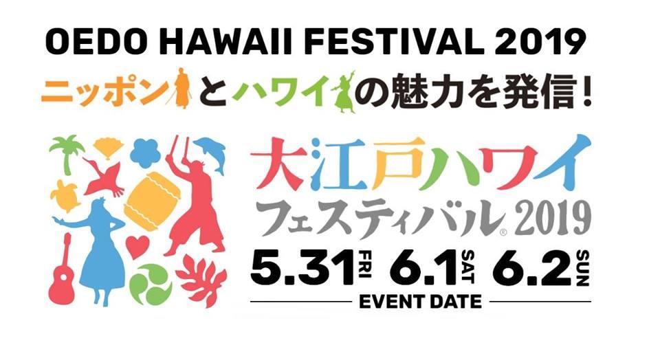 大江戸ハワイフェスティバル2019のフライヤー