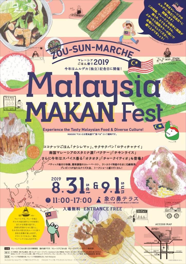 マレーシアごはん祭り2019~Malaysia MAKAN Festのフライヤー
