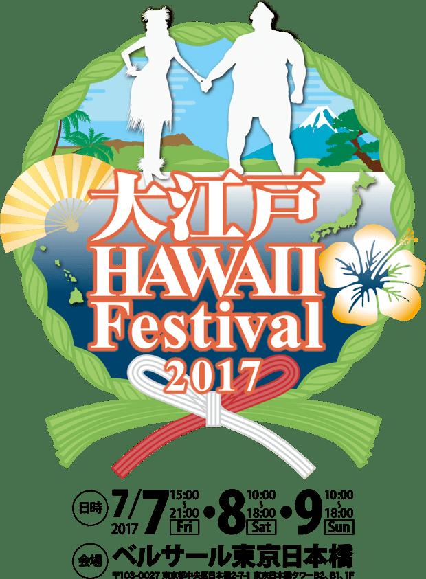大江戸ハワイフェスティバル 2017のフライヤー