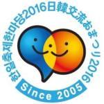 2016年9月24日(土)・25日(日)日韓文化交流おまつり 2016 in Tokyo / 日比谷公園 大噴水広場