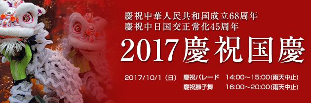 横浜中華街 国慶節2017