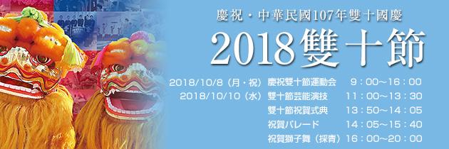 横浜中華街 2018雙十節のフライヤー2