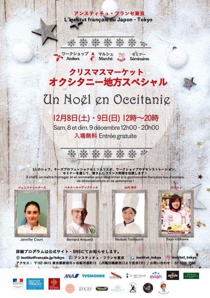 第10回 美食の祭典:クリスマスマーケット、オクシタニー地方スペシャル