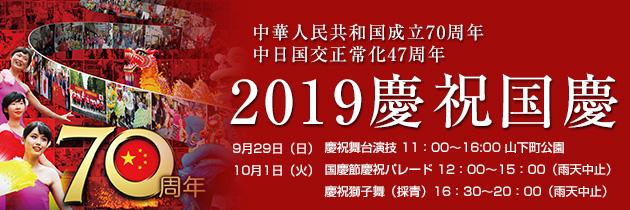 横浜中華街 国慶節2019のフライヤー2