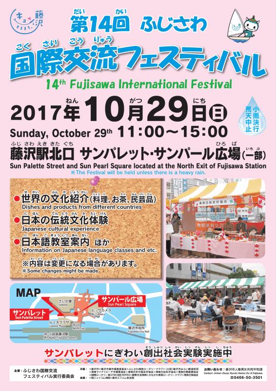 第14回ふじさわ国際交流フェスティバルのフライヤー