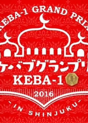 ケバブグランプリ2016(KEBA-1)のフライヤー