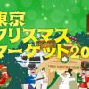 2016年12月16日(金)~12月25日(日) 東京クリスマスマーケット2016 / 日比谷公園 噴水広場