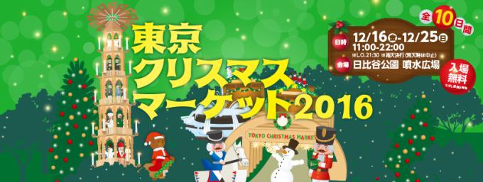 東京クリスマスマーケット2016のフライヤー1