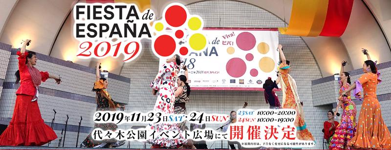 スペインフェスティバル「フィエスタ・デ・エスパーニャ2019」のフライヤー
