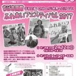 2017年2月12日(日)ちば市国際ふれあいフェスティバル2017 / 千葉市・きぼーる(Qiball)
